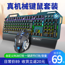 Shepherd real mechanical keyboard mouse set electric race chicken game cf green shaft black axis laptop xenon external wired home office typing dedicated girl cute net red external device