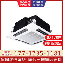 Second-hand large gold 5P3p1.5 suction ceiling ceiling ceiling cabinet hanging module water fan frequency 9 layers of new central air conditioning.