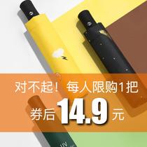 Полностью автоматический зонтик мужской стек девушка солнечный дождь два использования зонтик защиты от солнца анти-УФ зонтик большой негабаритных