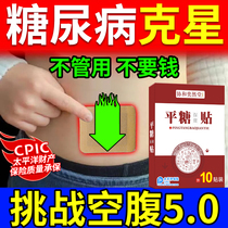 Hypoglycemic stickers Navel artifact stickers Foot plate flat sugar dizziness thirst sugar eighteen special stickers