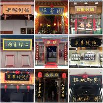 Твердые деревянные таблички изготовленные из антикварных деревянных дверных магазинов в китайских табличках изготовленных из дуговой гравировки