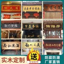Твердые деревянные таблички чтобы сделать дверной магазин таблички чтобы сделать деревянные вывески антикварные китайские символы дуги дуги резьбы