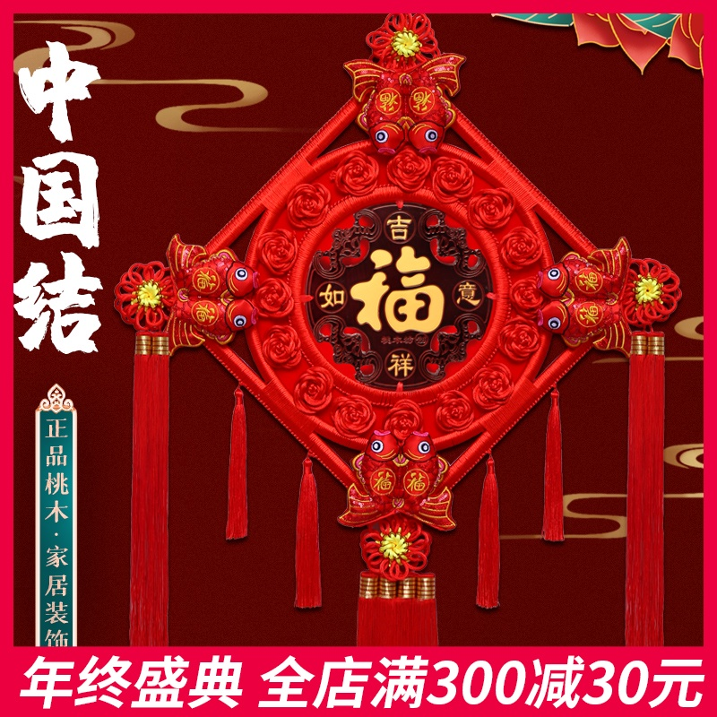 The Chinese knot hanging decoration living room large mahogany fu character Joe Moved Xuanguan decoration China Day christmas knot small pendant