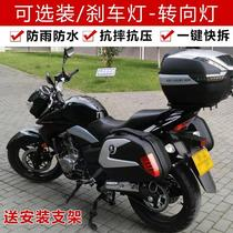 Wanlihao motorcycle side box Universal side box tail box Suitable for GSX250R hanging box GW250 quick release three boxes
