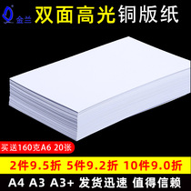 Jinlan double-sided high-gloss photo paper a4 double-sided high-gloss inkjet copper plate paper a3 double copper paper copper sheet paper 300 grams business card poster inkjet photo paper print menu paper 200 grams a6 printing paper.