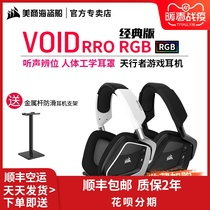 American pirate ship VOID PRO RGB Skywalker headset gaming gaming headset 7 1 channel noise reduction