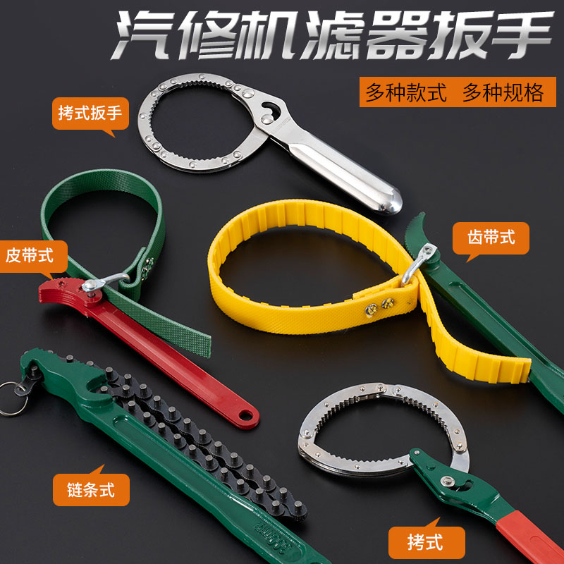 Oil filter wrench wand special tool oil filter removal chain belt filter wrench