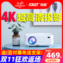 Schenko projector home small portable mobile phone wall-to-wall all-in-one bedroom 4K Ultra HD smart home theater wireless wifi student dormitory projector during the day direct projection screenless TV
