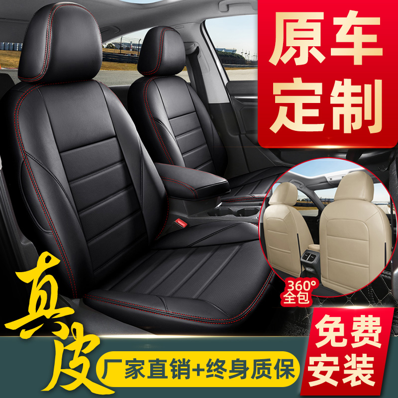 Car seat cover fully surrounded leather seat cover all-inclusive custom-made 20 leather cushions four seasons of universal special seat cushions