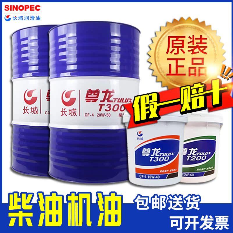 Great Wall Zunlong diesel oil t300 t200 t50018L truck oil diesel general original