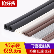 Doors and windows seal wooden door gap soundproof anti-theft door frame anti-collision room at the end of the window leak-proof wind warm self-adhesive