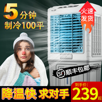 Air conditioning fan cold air mechanism cold small household water cooling commercial small air conditioning industry cold fan super strong wind large
