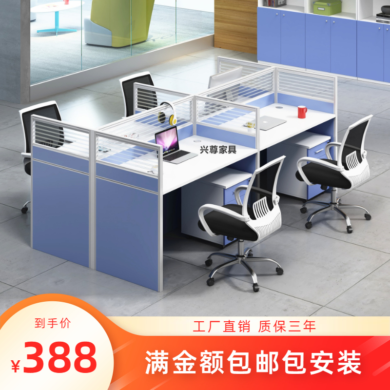 Desk and chair combination staff screen office 246 seats simple modern table card seat