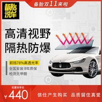 The spare tire said that the car membrane window glass sunshade front high-light car solar film can be installed throughout the country