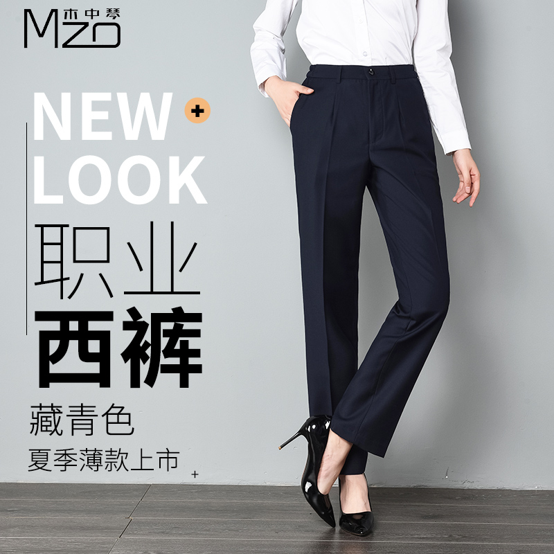 Professional suit pants womens autumn winter mobile work clothes are dressed in thin straight barrel black Tibetan cyan loose work pants