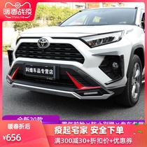 Applies to the 2020 Toyota RAV4 wing put the new front and rear bumper special bumper protection modified body crash