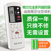 Glanz air conditioning remote control universal all original GZ-50GB GZ-31B03BKFR-26GW01D