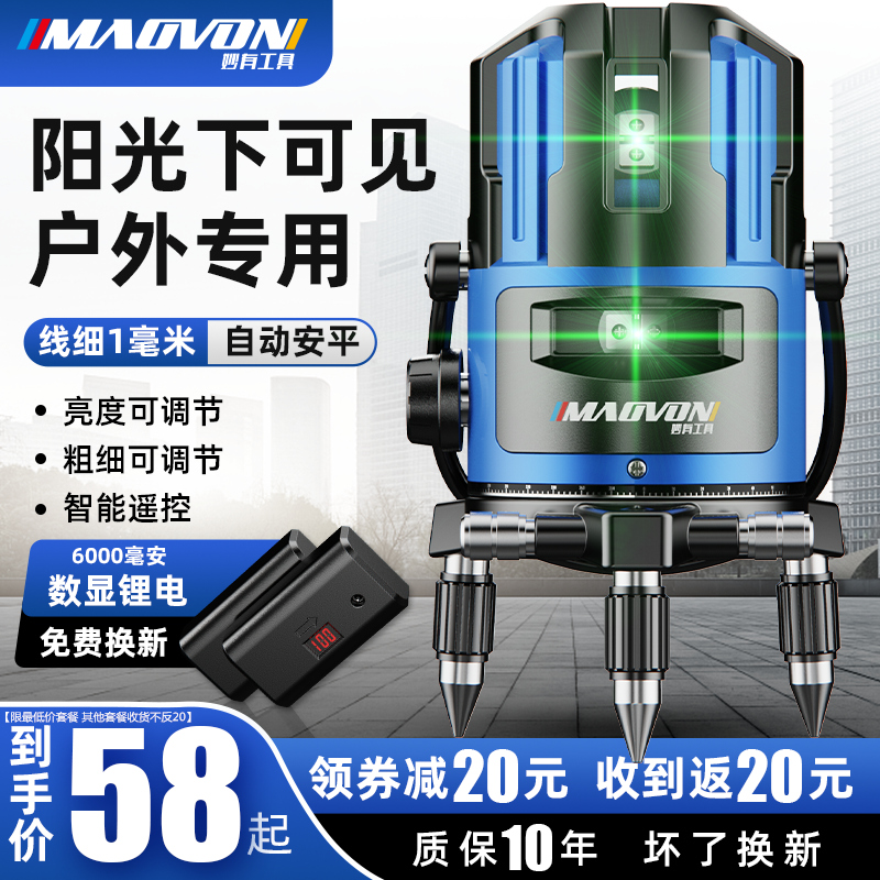 German horizontal green light 2 line 3 line 5 line LD blue light laser infrared high-precision automatic line leveling water meter