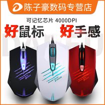 Dalyou executive video game mouse desktop computer notebook wired USB Internet cafes office loL eat chicken CF North Dark digital franchise store.