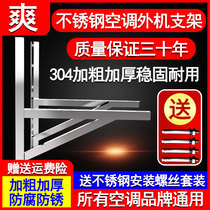 Thickened 304 stainless steel air conditioner external machine bracket Greox large 1.5p2 3P air conditioner hanging shelf angle iron