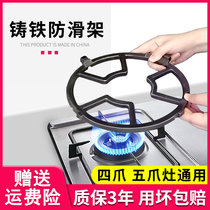 Poêle à frire poêle à lait anti-slip étagère gaz 竈 rack 託 support accessoires poêle rack petit pot rack quatre ou cinq griffes universelles