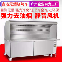 Xinda smoke-free barbecue car Barbecue grill Commercial charcoal stall Night Market Mobile environmental protection fume purifier purification vehicle