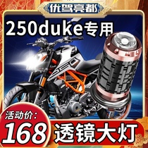 KTM 250DUKE Motorcycle LED Lens Headlamp Modification Accessories High Light and Near Light Integrated Bulb
