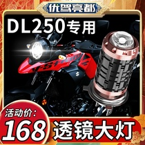 Suitable for Haojew DL250 Suzuki motorcycle LED lens headlamp modification accessories H4 light near light integrated bulb
