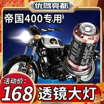 Benali Empire 400 motorcycle LED lens headlight modification accessories High light low light integrated bulb strong light