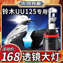 Suzuki uu125 Youyou scooter LED lens headlight modification accessories High light low light integrated H4 bulb