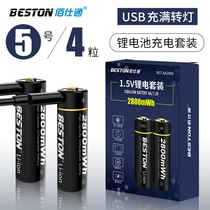 Beston 5 rechargeable battery 1 5V five Lithium Battery 4 charger set large capacity toys USB interface fast charge AA lithium-ion 2800mWh flashlight microphone