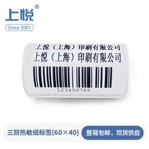 Три теплочувствительные бумаги для новобранец станции 60 х 40 мм х 300 подходит для новобранец станции 3 дюйма.