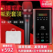 The second generation of broadcast live equipment a full set of anchor k song Microphone set sound card singing mobile phone dedicated fast hand universal outdoor shouting wheat recording wireless microphone artifact