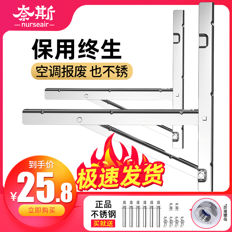 Air-conditioning external stand Graemes Oaks Universal 1.5p2p3 outdoor 304 stainless steel shelf thickened