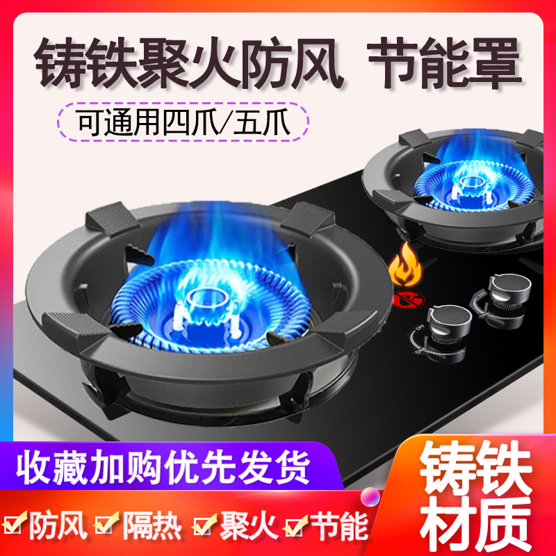 Gas stove cluster fire energy-saving wind shield home kitchen windscreen four claws five claws general-purpose gas stove cast iron energy-saving ring