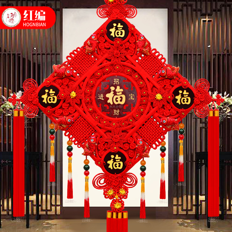 Red-coded extra-large Chinese knot hanging decoration living room hanging decoration super Chinese festival fu word pendant Xuanguan Mahogany home villa