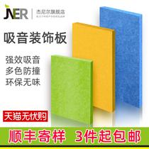 Jenil polyester polyester sound-absorbing board room sound-absorbing cotton recording studio ktv wall decorative silencer board