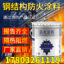 Steel structure fireproof coating white outdoor thick indoor ultra-thin gray bulding tunnel flame retardant cable
