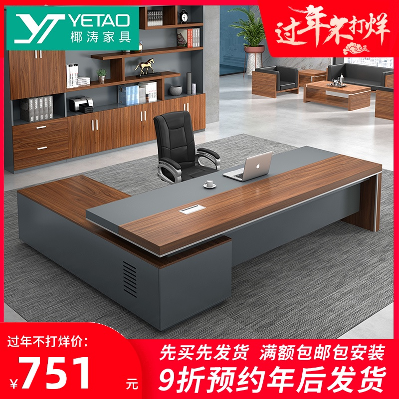 Simple modern desk president manager table and chair combination desk chair combination large class walnut-colored furniture
