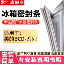 Suitable for the United States BCD refrigerator seal door seal door seal sealing ring magnetic strip suction strip original size delivery