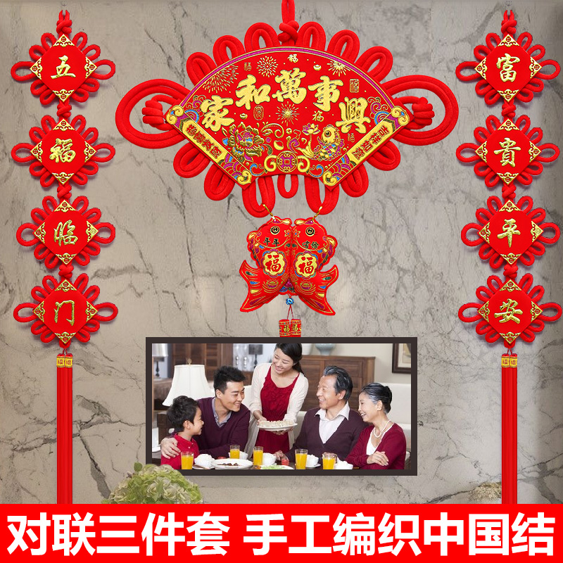 Chinese knot pendant Joe moved to the living room of the new home large Fu character fan-shaped to the Joint Xuanguan Caizhen house TV wall decoration