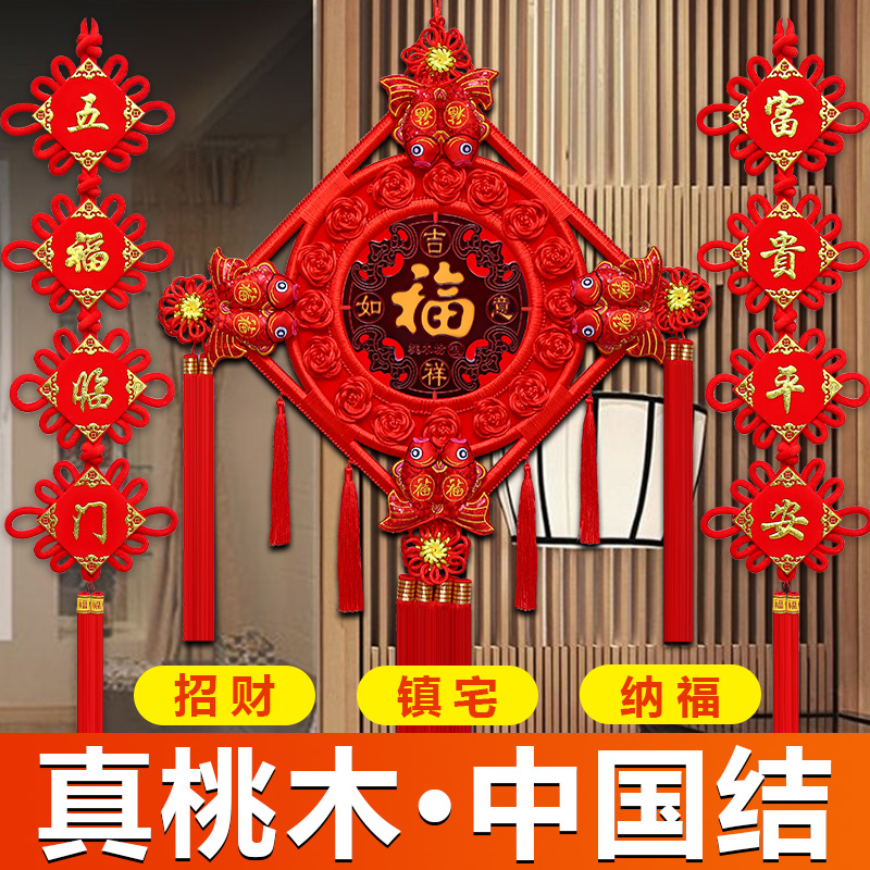 Peachwood Chinese knot pendant new home TV wall Fu word to the joint living room large high-end town house to move small decoration