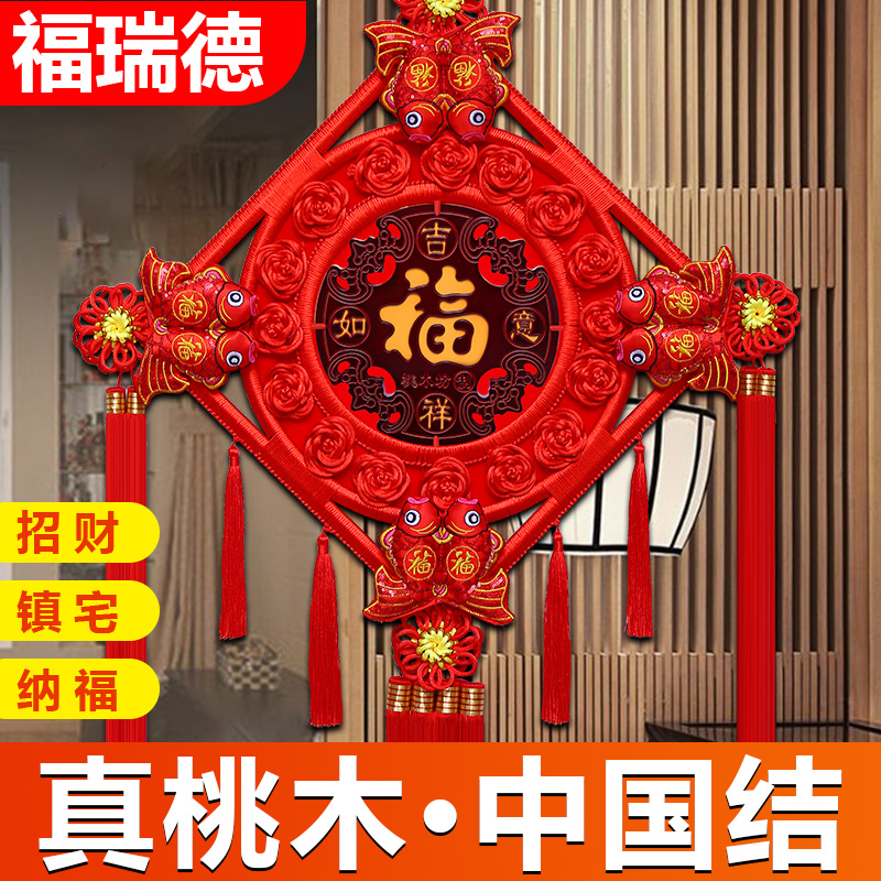 Peachwood Chinese knot town house Fu word pendant living room large Ping An Festival Xuanguan caisong move new home small decoration
