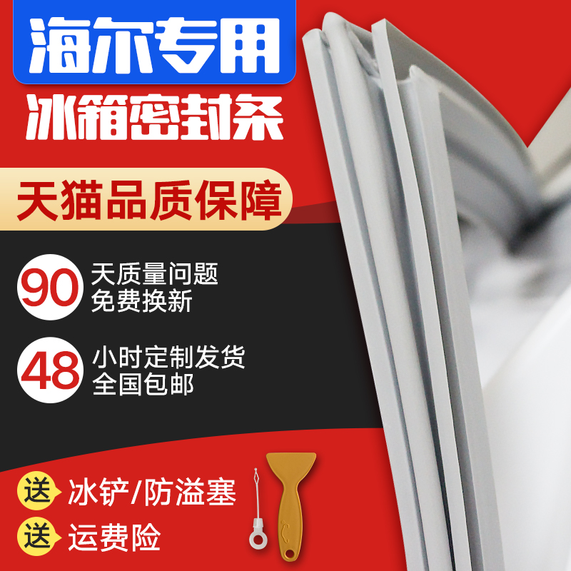 Haier BCD-215 216 206 195 196 175 176 refrigerator door seal seal models are complete