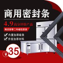 Коммерческая гостиница кухня морозильная камера Холодильник дверное уплотнение морозильная камера четырехдверная шестидверная ферромагнитная уплотнительная прокладка резиновая прокладка общего назначения