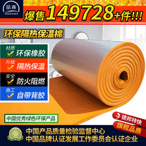 Insulation board heat-resistant insulation material roof roof insulation board fire protection insulation cotton insulation cotton self-stick