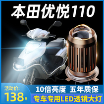 Suitable for Wuyang Honda Youyue 110 motorcycle LED headlight modification accessories Lens far and near light integrated H4 bulb