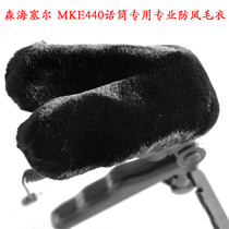 Senhai MKE440 stereo microphone special windproof sweater hood windproof cover domestic custom