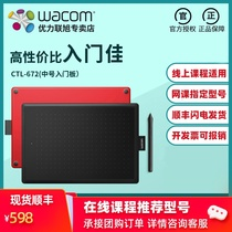 wacom tablet ctl672 net lesson handwriting board PS comic bamboo computer hand-painted board painting drawing board