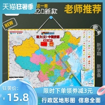 2020 new Chinese map puzzle junior Middle school students magnetic geographic administrative district map world terrain play teaching aid